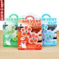 韩国 山小怪 汽车芳香剂 汽车空调通风口芳香剂 固体 2个装