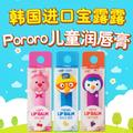韩国  Pororo宝露露/小企鹅儿童唇膏 保湿滋润 3.6G