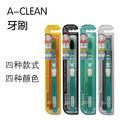 韩国进口 A-CLEAN成人软毛牙刷 四色刷毛可选 单支装