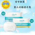 韩国宫中秘策儿童洗衣皂去渍宝宝专用新生儿温和内衣尿布皂 200g